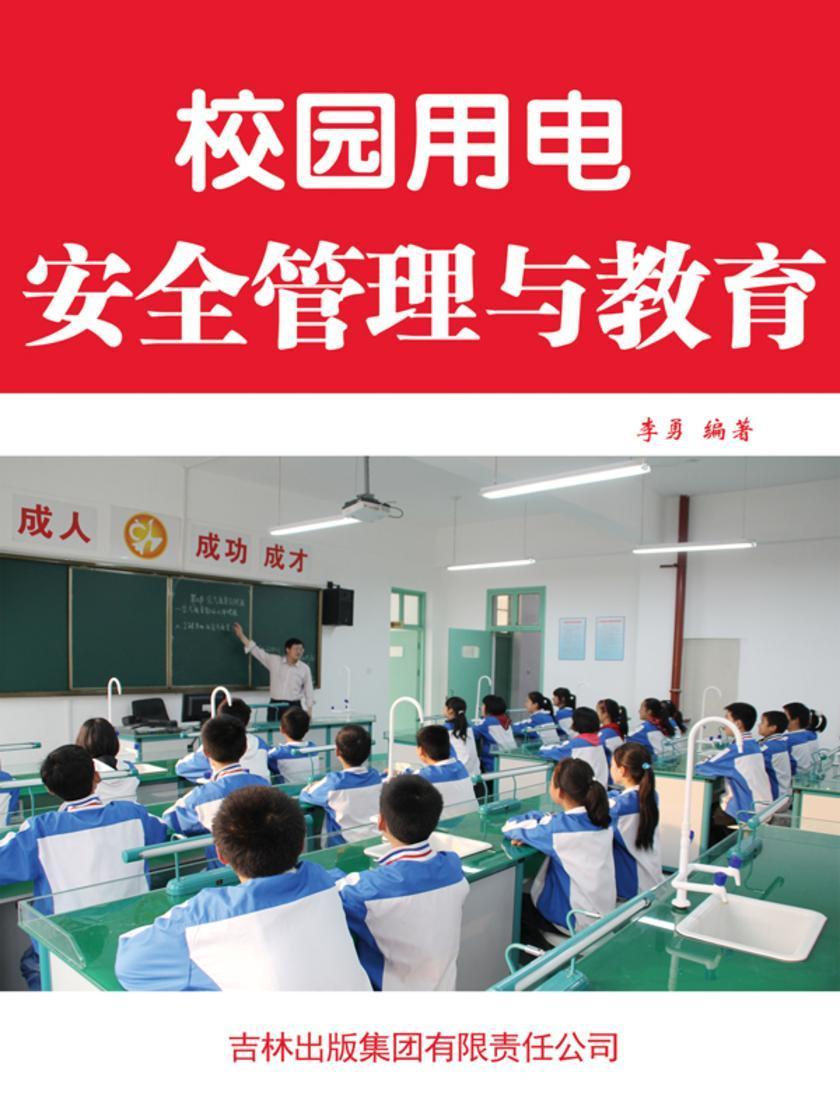 校园用电安全管理与教育