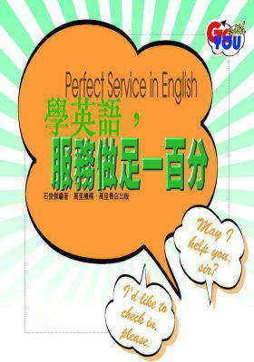 學英語,服務做足一百分(仅适用PC阅读)