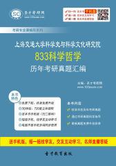 上海交通大学科学史与科学文化研究院833科学哲学历年考研真题汇编