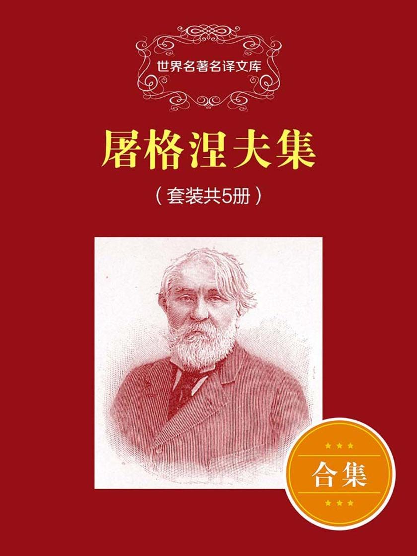 屠格涅夫集(套装共5册)