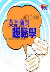 英語動詞輕鬆學(仅适用PC阅读)