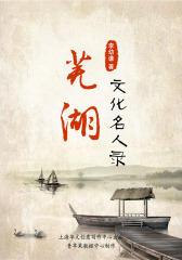 芜湖文化名人录