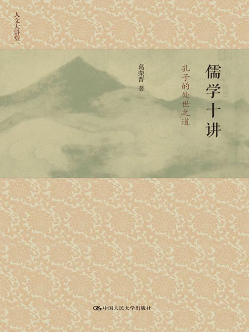 儒学十讲:孔子的处世之道