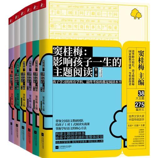 窦桂梅:影响孩子一生的主题阅读(第二季)(套装共六册)