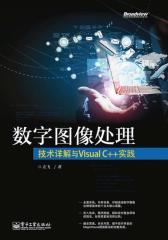 数字图像处理:技术详解与Visual C++实践(含CD光盘1张)(试读本)