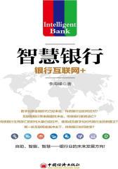 智慧银行:银行互联网+