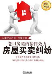 老旧房契的法律效力(房屋买卖纠纷)