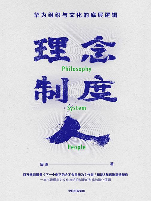 理念·制度·人:华为组织与文化的底层逻辑