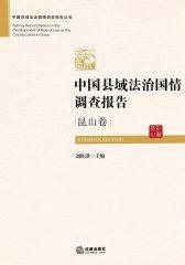 中国县域法治国情调查报告·江苏昆山卷