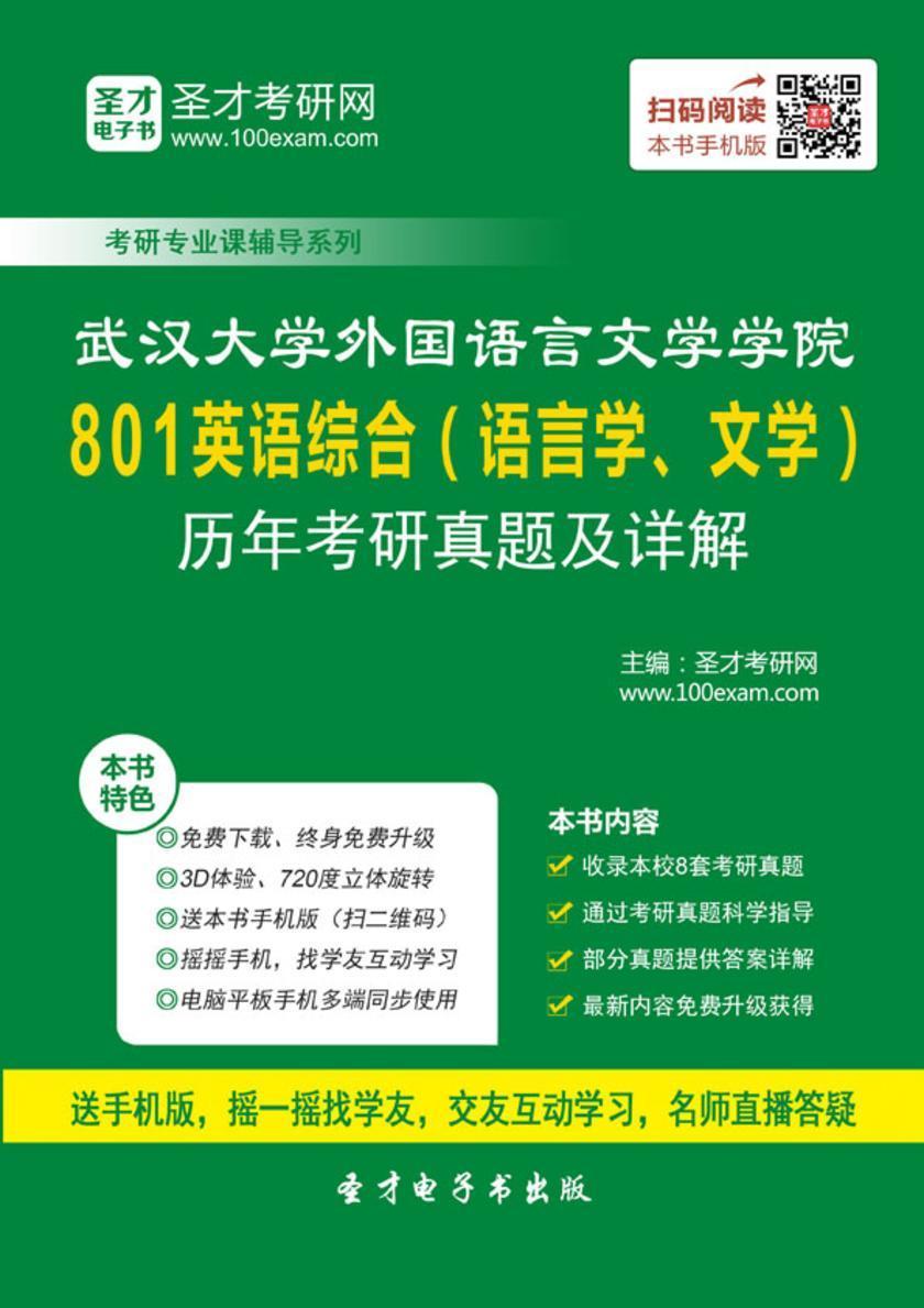 武汉大学外国语言文学学院801英语综合(语言学、文学)历年考研真题及详解