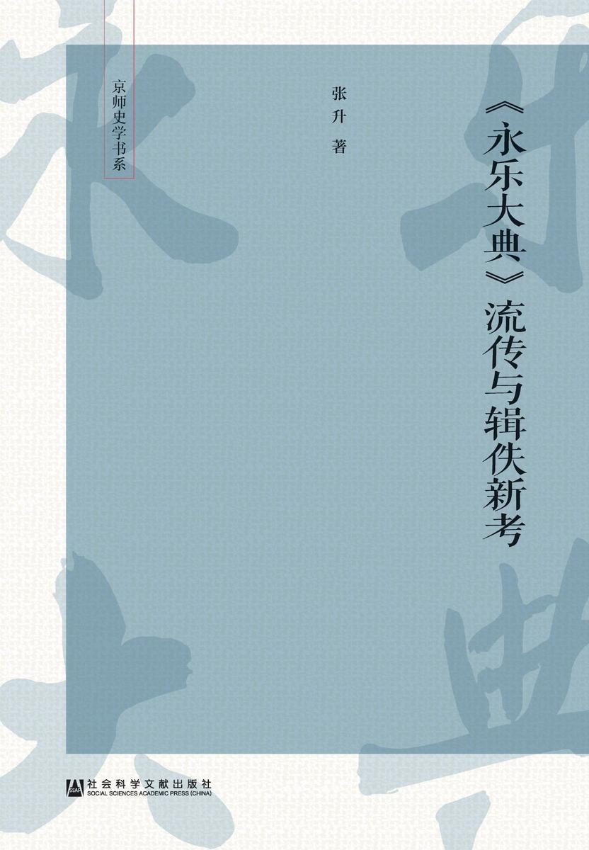 《永乐大典》流传与辑佚新考(京师史学书系)