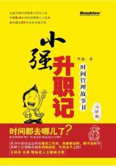 小强升职记(升级版):时间管理故事书(试读本)