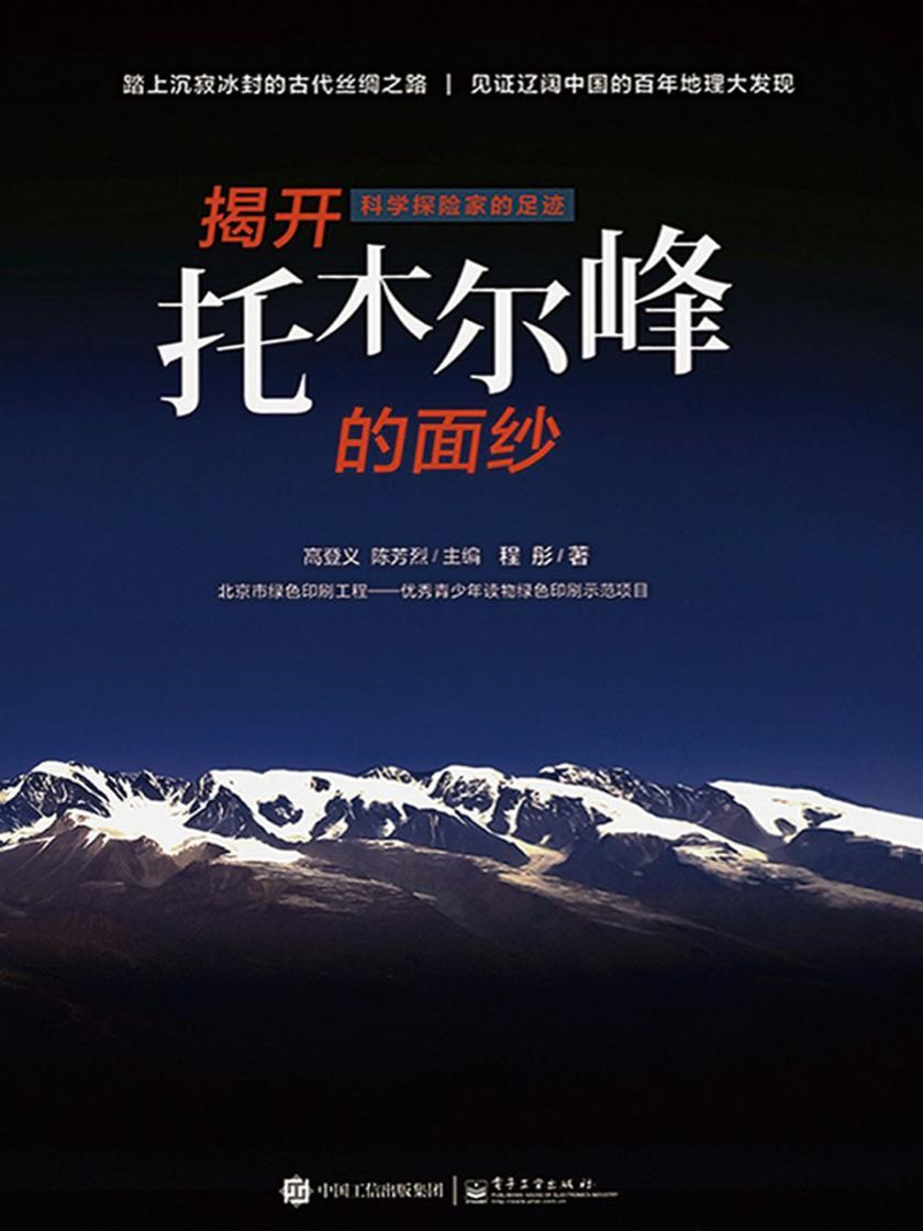 科学探险家的足迹:揭开托木尔峰的面纱