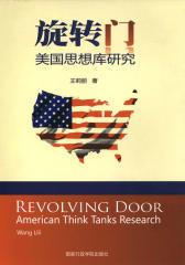 旋转门——美国思想库研究(仅适用PC阅读)