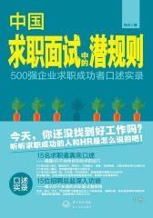 中国求职面试中的潜规则