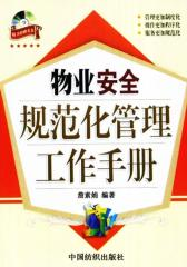 物业安全规范化管理工作手册