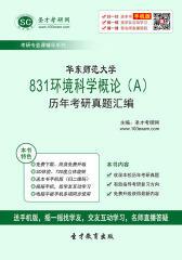 华东师范大学831环境科学概论(A)历年考研真题汇编