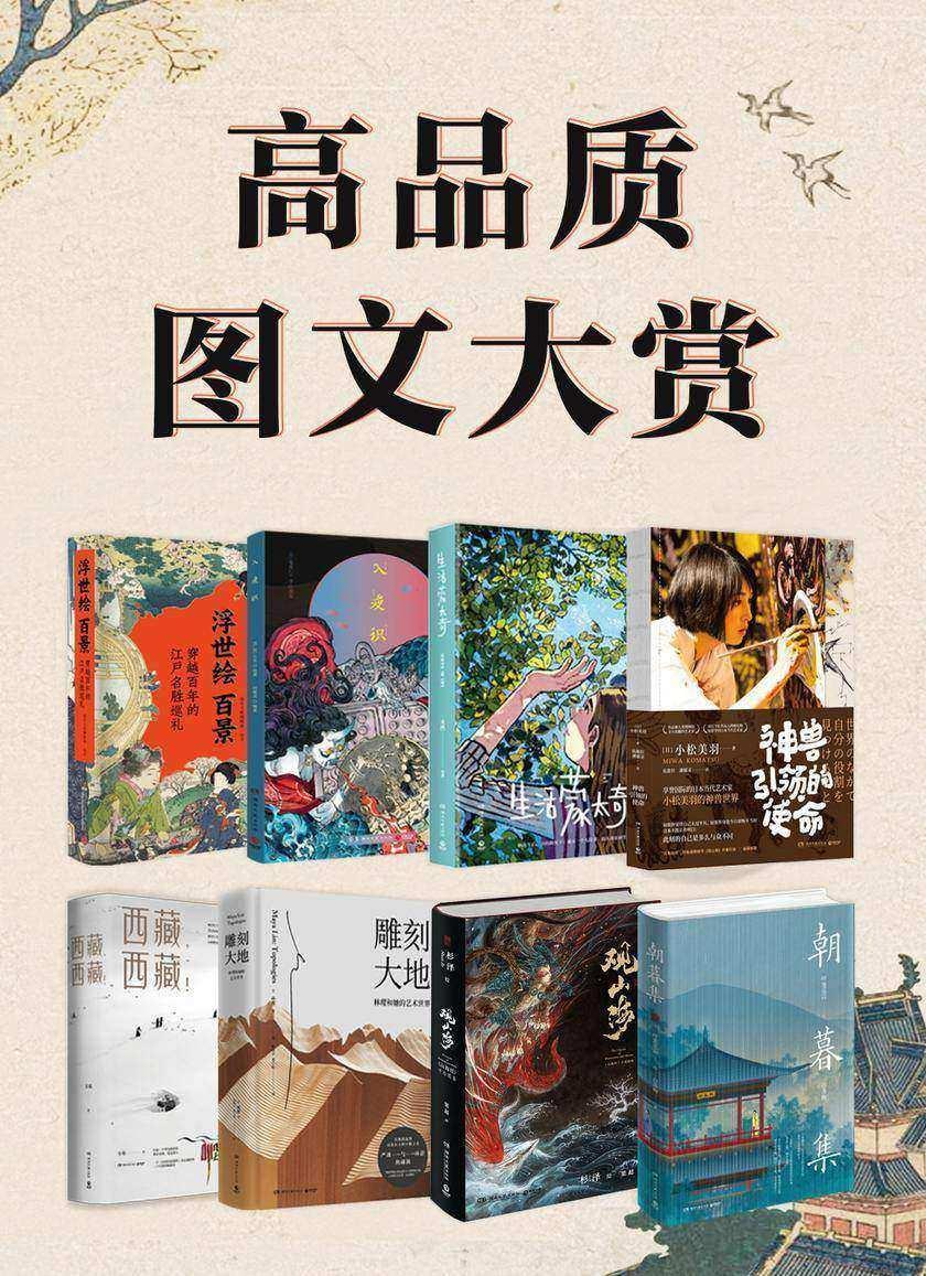高品质图文大赏(共8册)
