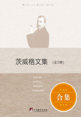 茨威格文集(全3卷)