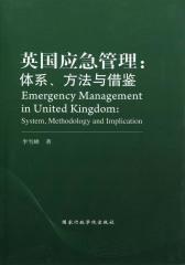 英国应急管理:体系、方法与借鉴(仅适用PC阅读)