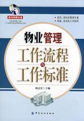 物业管理工作流程与工作标准