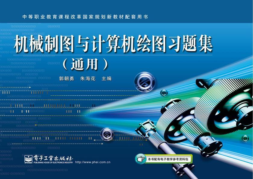 机械制图与计算机绘图习题集(通用)