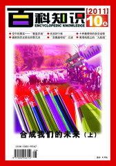 百科知识 半月刊 2011年19期(电子杂志)(仅适用PC阅读)