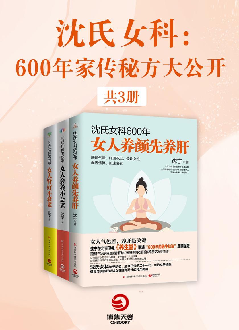 沈氏女科:600年家传秘方大公开(全3册)