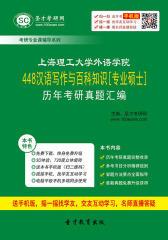 上海理工大学外语学院448汉语写作与百科知识[专业硕士]历年考研真题汇编