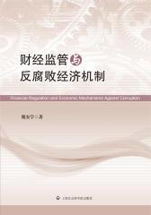 财经监管与反腐败经济机制