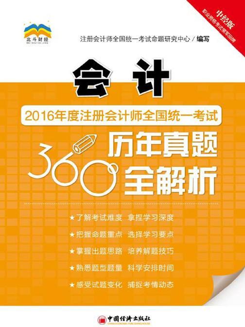 (2016年度)注册会计师全国统一考试历年真题360:全解析会计
