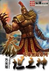 英雄无敌泰坦之神(1)