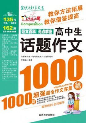 高中生话题作文1000篇(仅适用PC阅读)