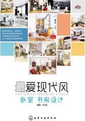 爱现代风. 卧室、书房设计(试读本)