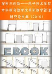探索与创新——电子技术学院本科教育教学改革和教学管理研究论文集(2010)