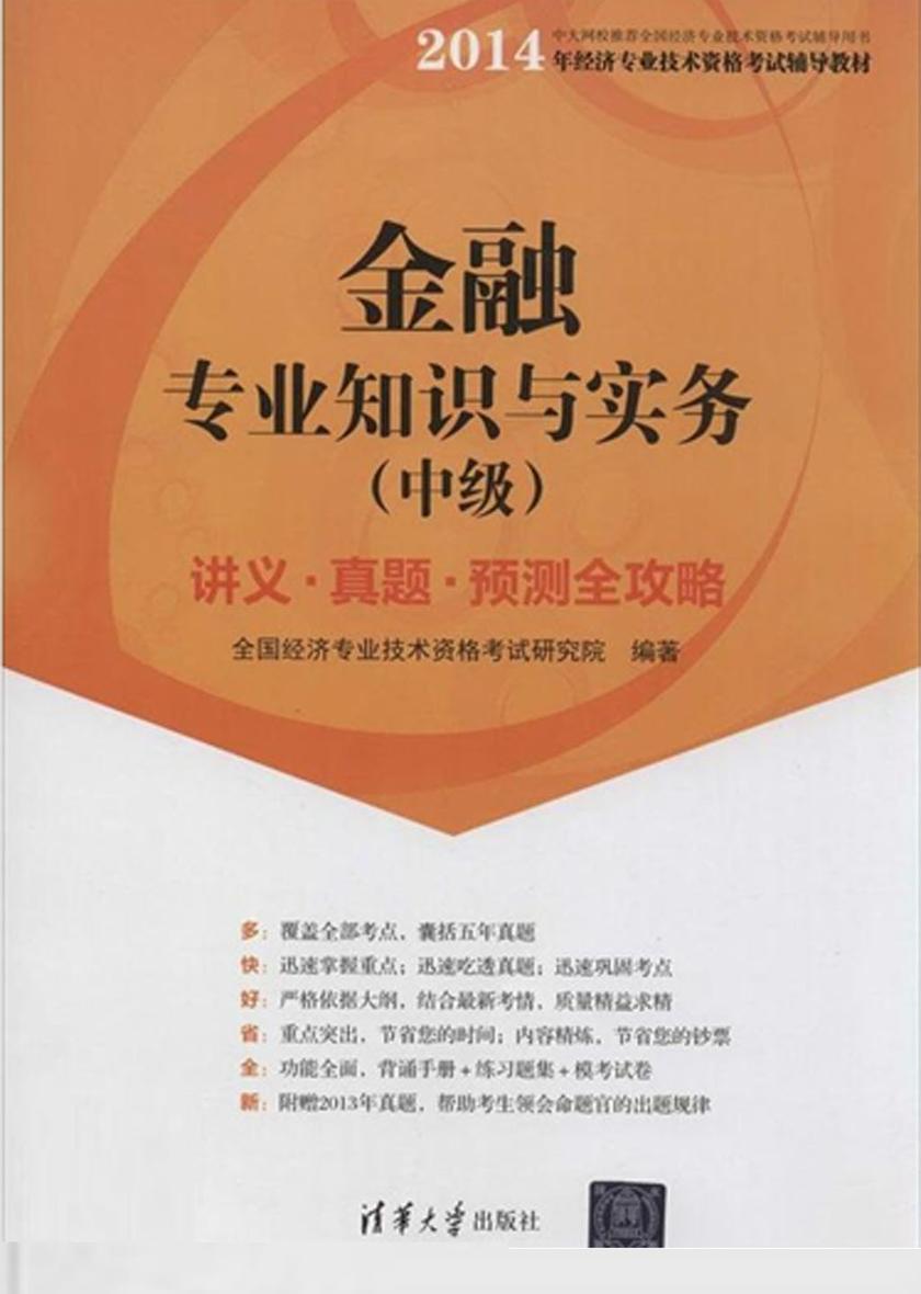 金融专业知识与实务(中级)讲义·真题·预测全攻略