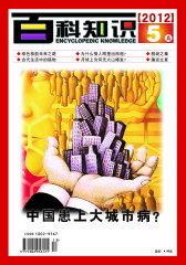 百科知识 半月刊 2012年09期(电子杂志)(仅适用PC阅读)