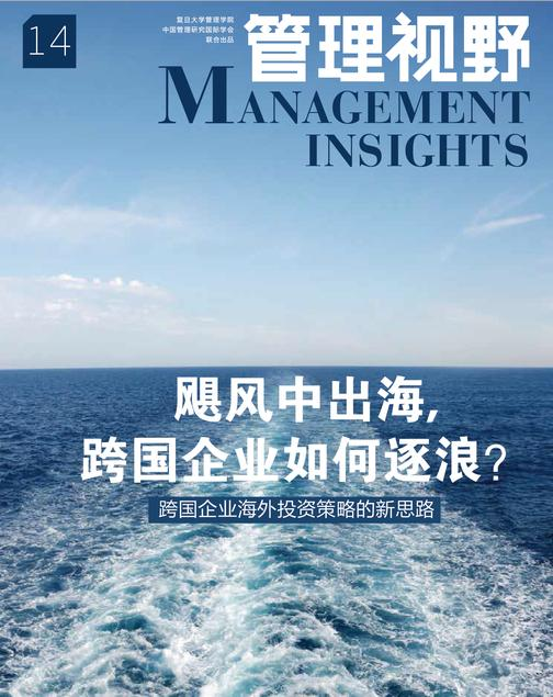 管理视野14:飓风中出海,跨国企业如何逐浪?