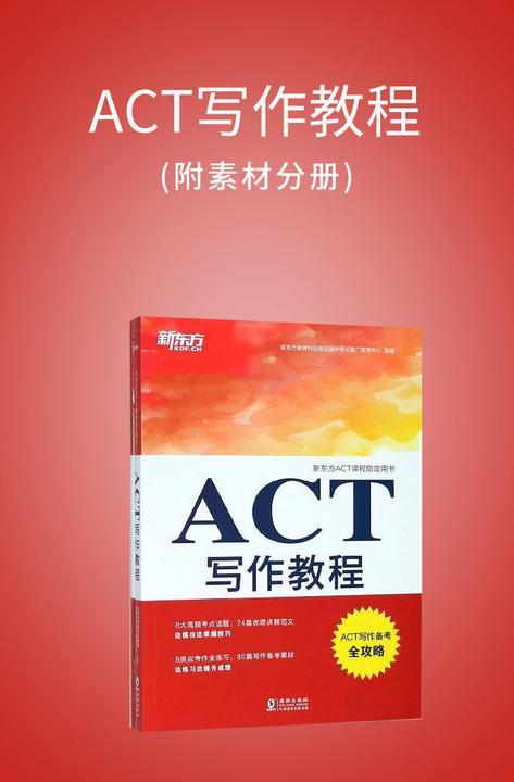 ACT写作教程(附素材分册)