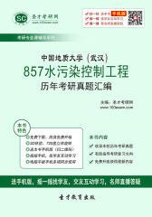 中国地质大学(武汉)857水污染控制工程历年考研真题汇编