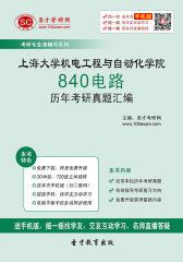 上海大学机电工程与自动化学院840电路历年考研真题汇编
