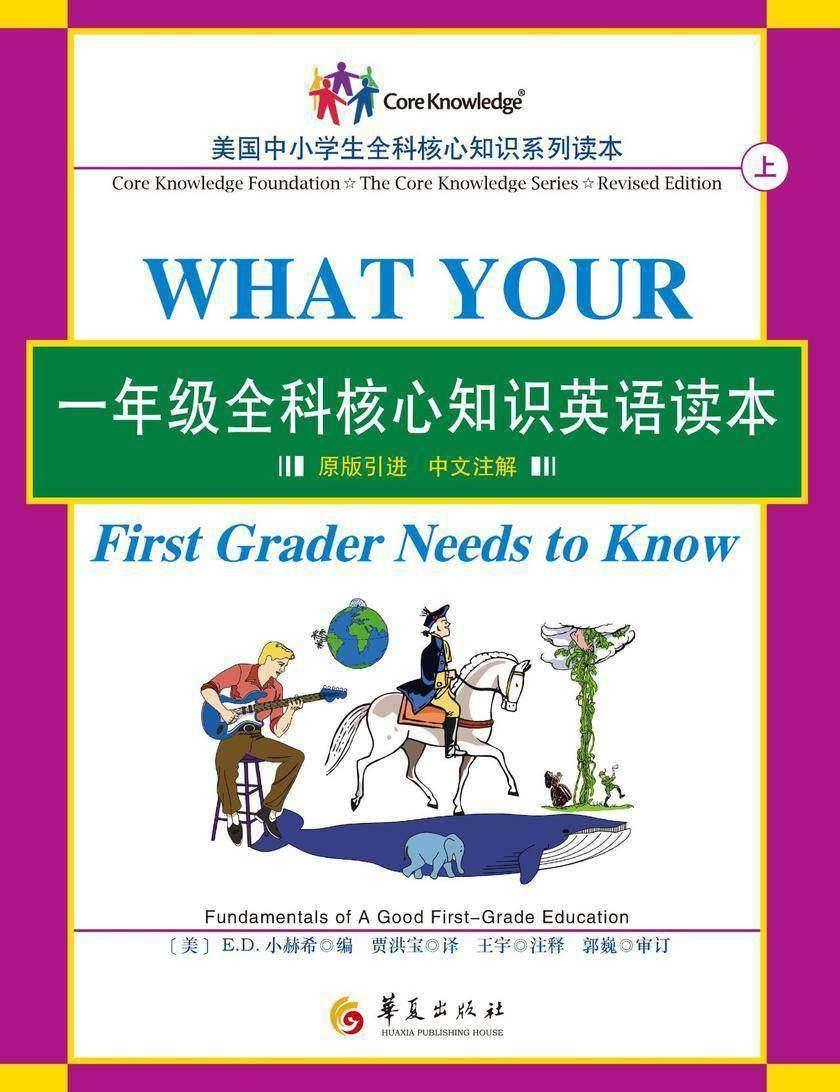 全科核心知识英语一年级上(套装共2册)