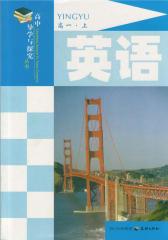 高中导学与探究丛书.英语.高一上(仅适用PC阅读)