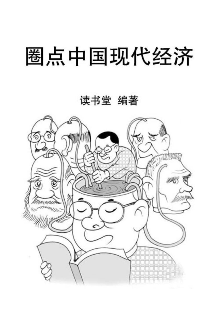 圈点中国现代经济