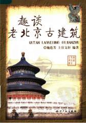趣谈老北京古建筑