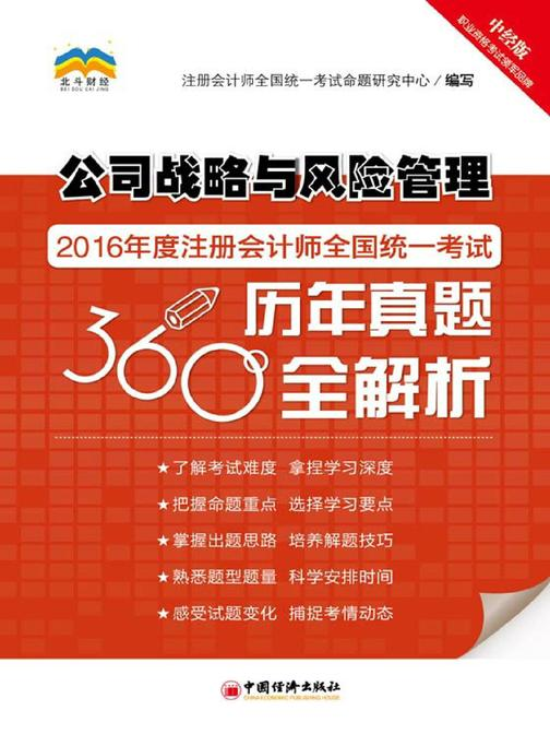 (2016年度)注册会计师全国统一考试历年真题360:全解析公司战略与风险管理