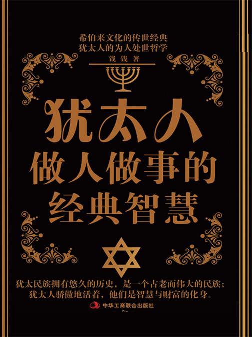 犹太人做人做事的经典智慧