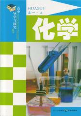 高中导学与探究丛书.化学.高一(上)(仅适用PC阅读)