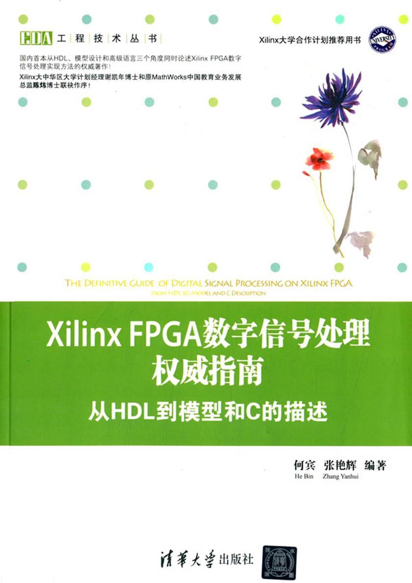 Xilinx FPGA数字信号处理权威指南——从HDL到模型和C的描述(仅适用PC阅读)