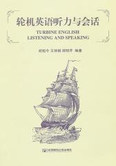 轮机英语听力与会话